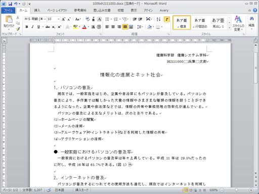 レポートの形式と前回の復習 - コンピュータ応用演習